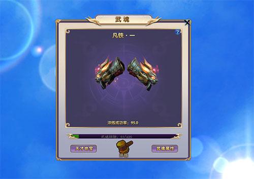 图片: 武魂500.jpg